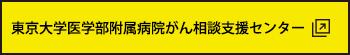 東大病院分田先生プロフィールサイト